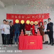 """恭喜""""鸿荣源-壹方中心""""小区Z夫妇新房装修开工典礼"""