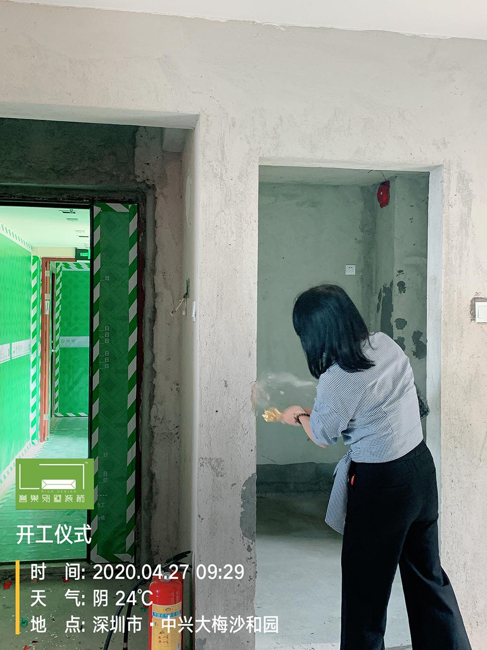 恭喜盐田中兴大梅沙和园M夫妇新房装修开工